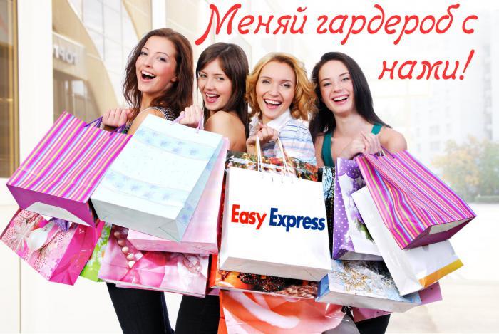 Экспресс доставка одежды