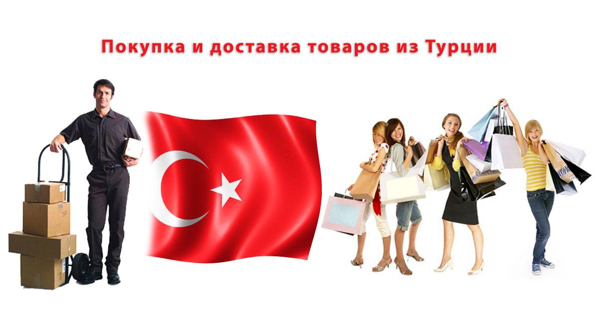 3b9558b2a Доставка товаров из Турции в Бишкек, Кыргызстан | Easy Express